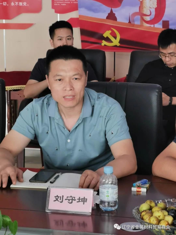 沈阳欣阑丰商贸有限公司总经理刘守坤