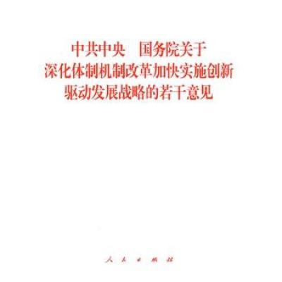 中共中央国务院关于深化体制机制改革加快实施创新驱动发展战略的若干意见