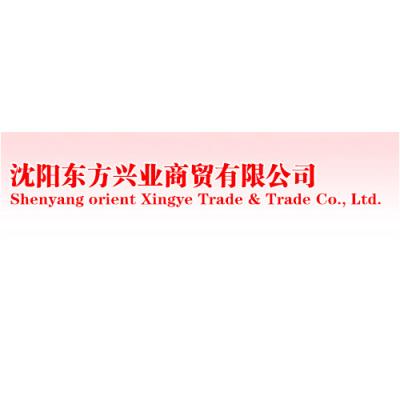 副会长单位:沈阳东方兴业商贸有限公司