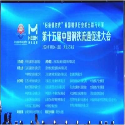 辽宁省金属材料贸易商会出席 第十五届中国钢铁流通促进大会