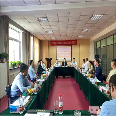 辽宁省金属材料贸易商会2020《钢铁盛京会》第六次沙龙会议
